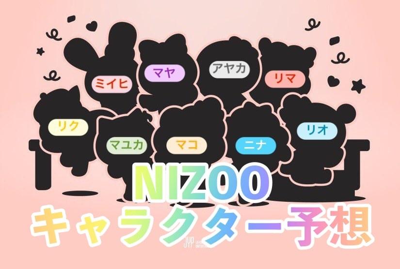 NIZOO,キャラクター、予想、シルエット、動物、メンバー、並び順
