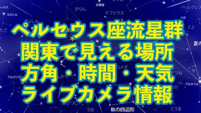 ペルセウス座流星群が見える場所、方角、時間、天気、関東、神奈川、東京、千葉、埼玉、ライブカメラ、配信