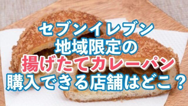 セブンイレブン、揚げたて、カレーパン、販売、店舗、地域、どこ、売ってない、期間、いつまで、カロリー、東京、神奈川