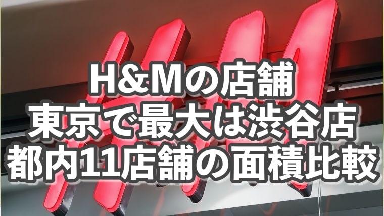 H&M,店舗,東京,最大,渋谷店,面積,原宿,新宿,,違い,場所,行き方