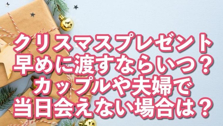 クリスマスプレゼント,早めに渡す,いつ,カップル彼氏,彼女,夫,妻,タイミング
