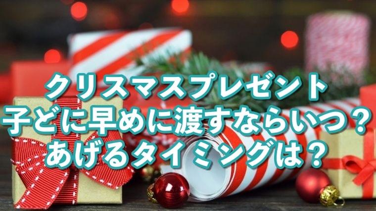 クリスマスプレゼント,早めに渡す,いつ,子供,タイミング