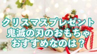 クリスマスプレゼント,鬼滅の刃,おもちゃ,グッズ,小学生,中学生