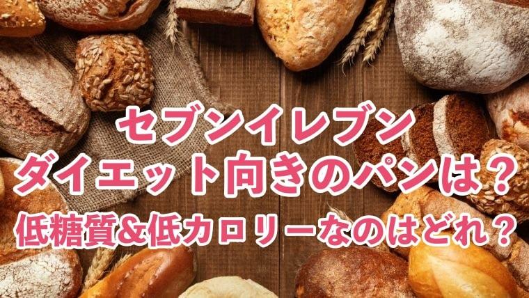 セブンイレブン,ダイエット,パン,低糖質,サンドイッチ,低カロリー