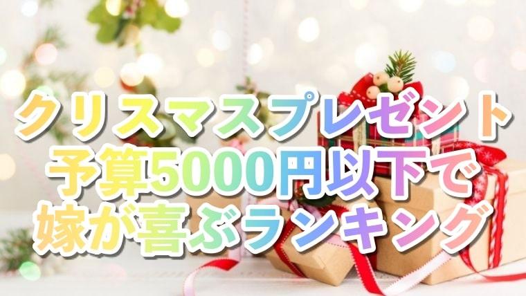 クリスマスプレゼント,5000円以下,嫁,喜ぶ,ランキング,コスメ,グルメ,2021