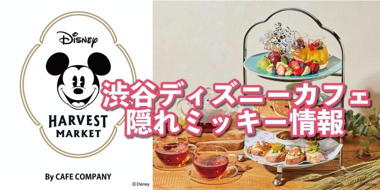 渋谷,ディズニーカフェ,隠れミッキー,グッズ,メニュー,キャラクター,渋谷ヒカリエ,値段