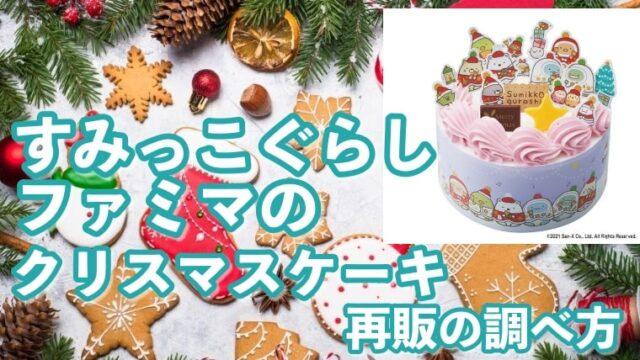 ファミマ,クリスマスケーキ,すみっこぐらし,再販,売り切れ,予約
