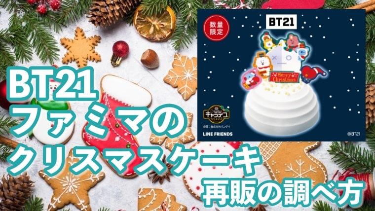 ファミマ,クリスマスケーキ,BT21,再販,売り切れ,予約