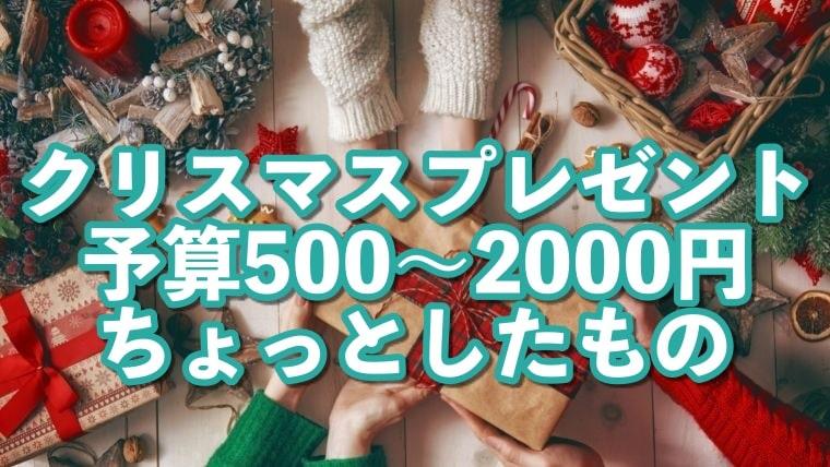 クリスマスプレゼント,ちょっとしたもの,ばらまき用,おすすめ,500円,2000円